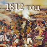 1812 год кл.час