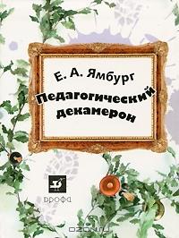 E._A._Yamburg__Pedagogicheskij_dekameron