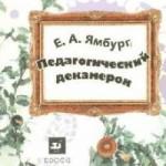 Книги о школе
