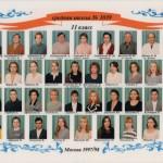 Выпуск 1998 года