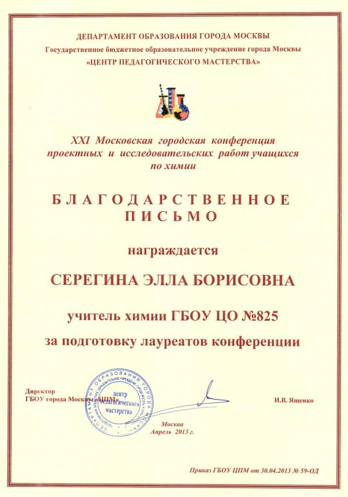 ella201120131218384240000