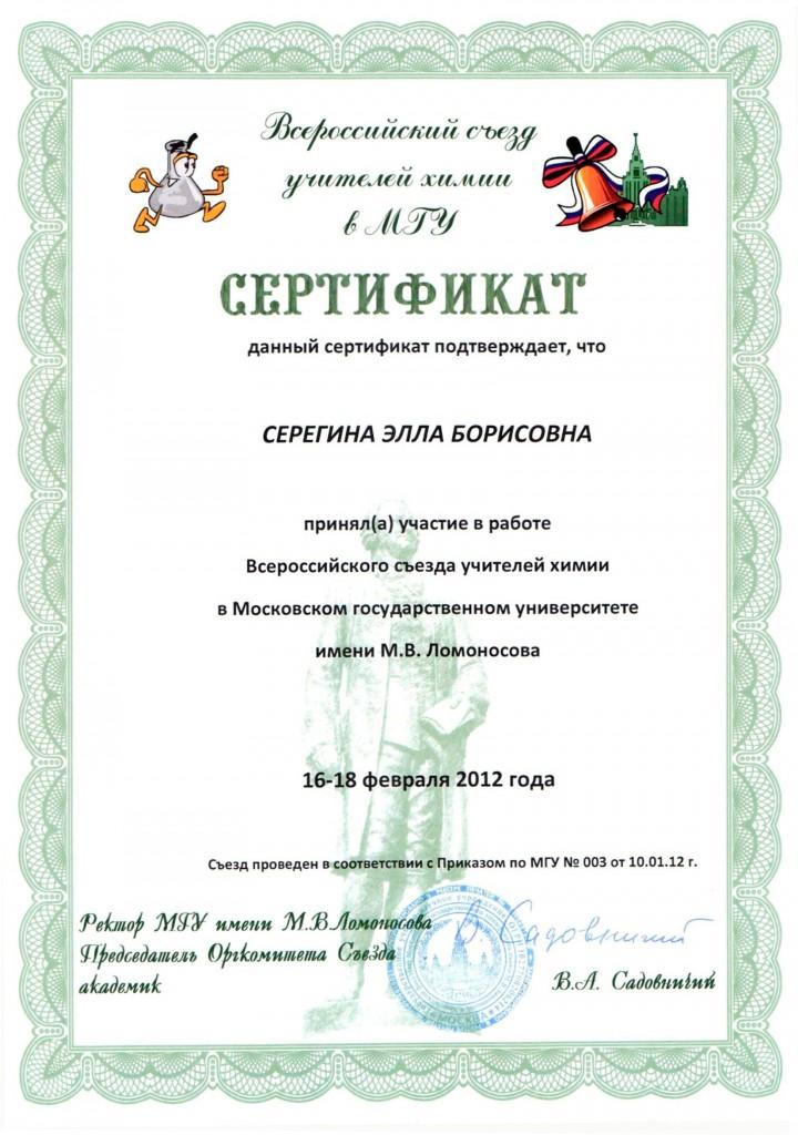ella201120131218384240007