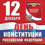 top68.ru-12-dekabrya-den-konstitutsii-rf-6260