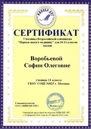 Воробьевой Софии Олеговне1