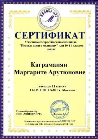Каграманян Маргарите Арутюновне1