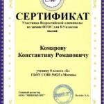 Всероссийская олимпиада по химии ФГОС для 8-9 классов