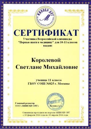 Королевой Светлане Михайловне1