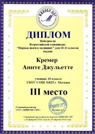 Кремер Аните Джульетте1