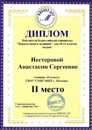 Нестеровой Анастасии Сергеевне1