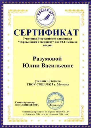 Разумовой Юлии Васильевне1