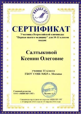 Салтыковой Ксении Олеговне1