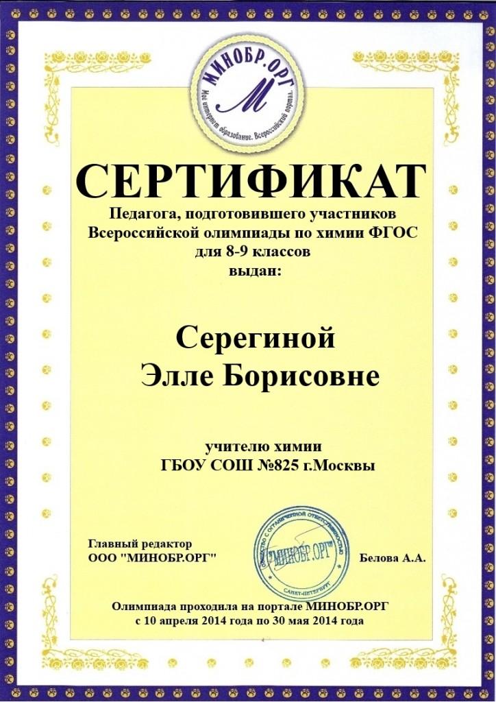 Серегиной Элле Борисовне (1) (2)