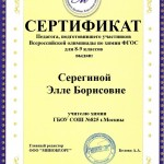 Сертификат за подготовку участников Всероссийской олимпиады по химии ФГОС