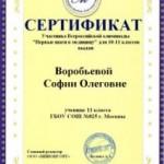 I Всероссийская олимпиада «Первые шаги в медицину», итоги