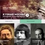 Конкурс-олимпиада «Я узнаю Москву»