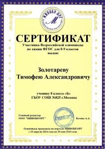 Золотареву Тимофею Александровичу