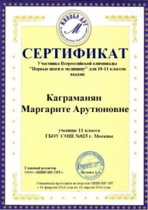 Каграманян-Маргарите-Арутюновне1