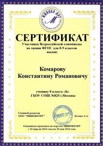 Комарову Константину Романовичу