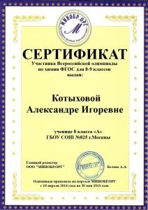 Котыховой  Александре Игоревне