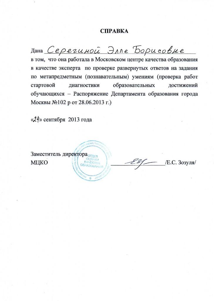 МЦКО-2013