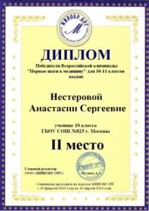 Нестеровой-Анастасии-Сергеевне1 (1)