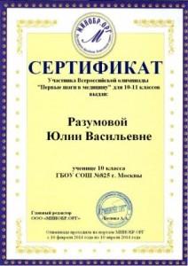 Разумовой-Юлии-Васильевне1