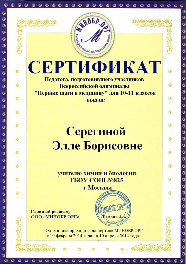 Серегиной Элле Борисовне