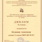 ХХI Московской городская конференция проектных и исследовательских работ учащихся по химии